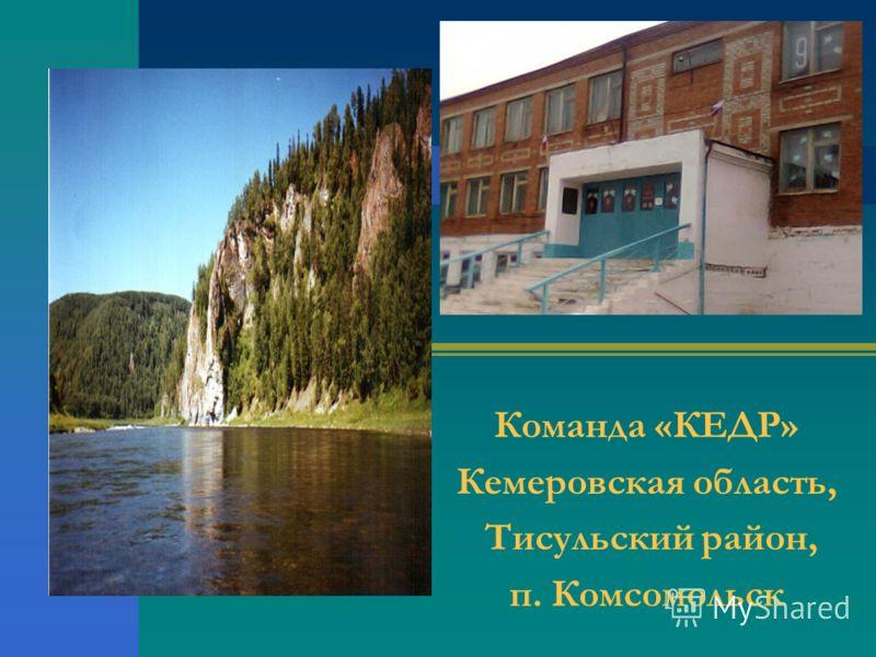 Команда «КЕДР» Кемеровская область, Тисульский район, п. Комсомольск
