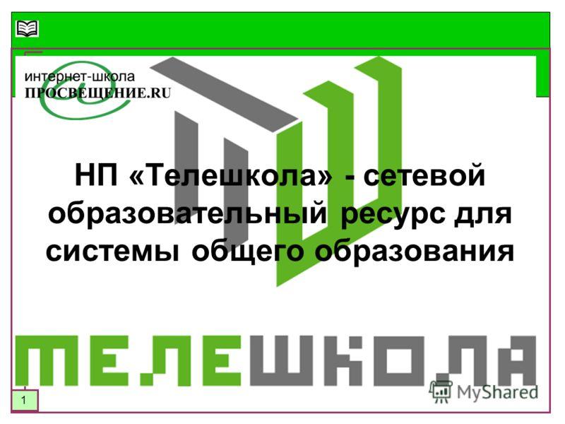 1 НП «Телешкола» - сетевой образовательный ресурс для системы общего образования