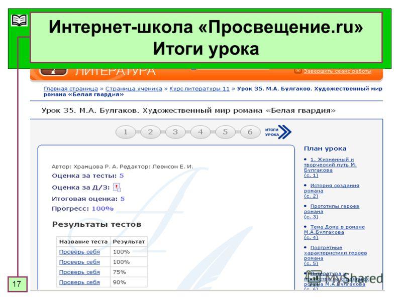 17 Интернет-школа «Просвещение.ru» Итоги урока