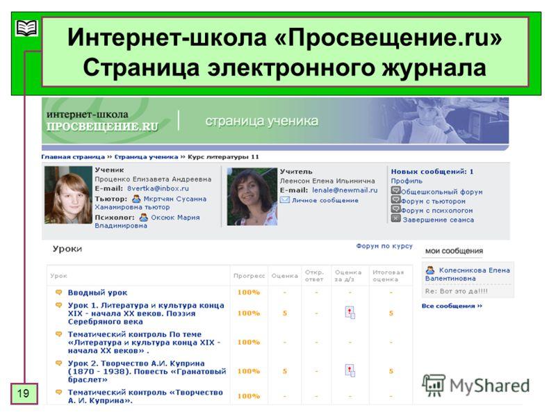 19 Интернет-школа «Просвещение.ru» Страница электронного журнала