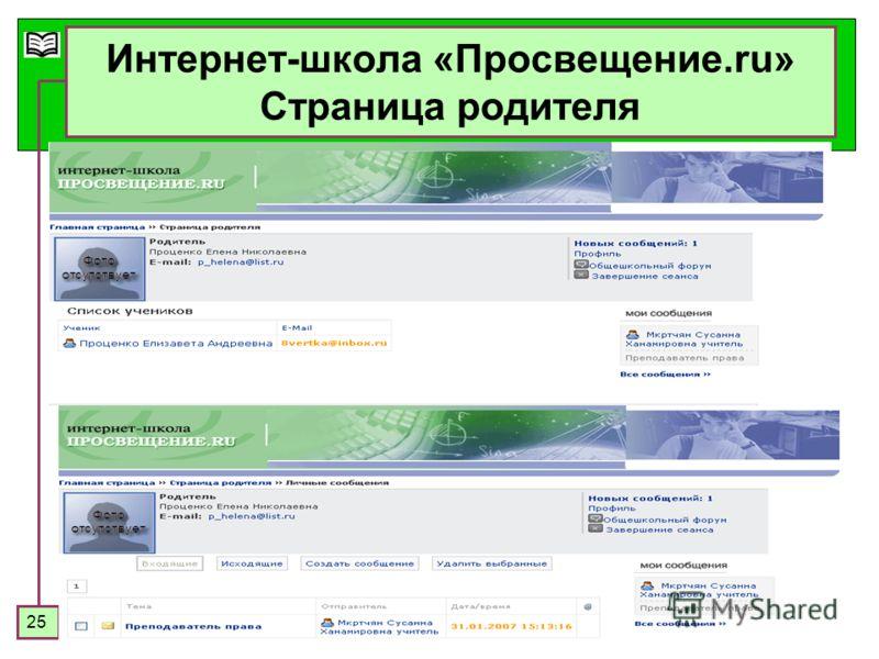 25 Интернет-школа «Просвещение.ru» Страница родителя