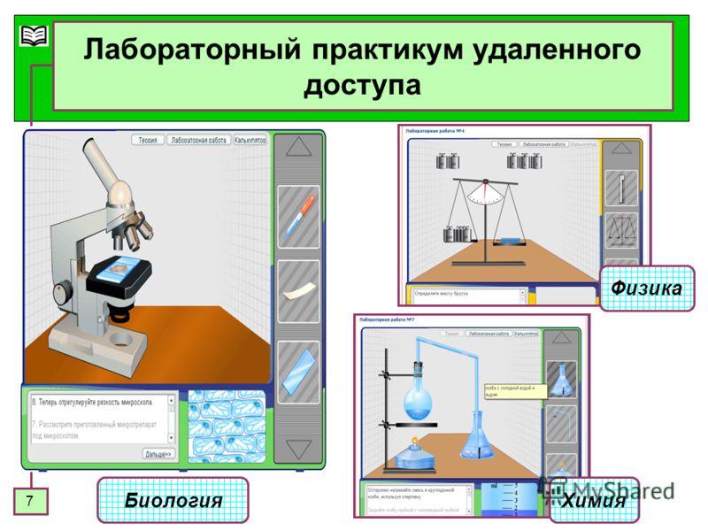 7 Лабораторный практикум удаленного доступа БиологияХимия Физика