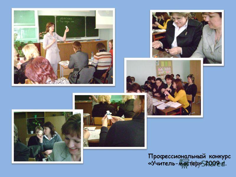 Профессиональный конкурс «Учитель-мастер» 2009 г.
