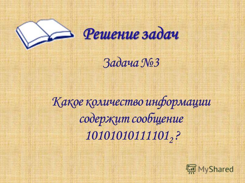 Дано: Решение: Ответ: 71 символ в строке в сообщении