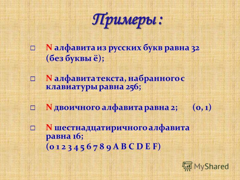 Под алфавитом некоторого языка мы будем понимать набор букв, знаков препинания, цифр, скобок, пробела и других символов, используемых в тексте. Мощностью алфавита называется полное число символов алфавита. Мощность алфавита обозначается буквой N.