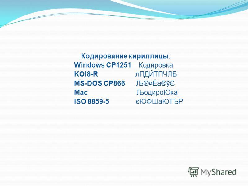 Кодирование кириллицы: Windows CP1251 Кодировка KOI8-R лПДЙТПЧЛБ MS-DOS CP866 Љ®¤Ёа®ўЄ Mac ЉодироЮка ISO 8859-5 єЮФШаЮТЪР