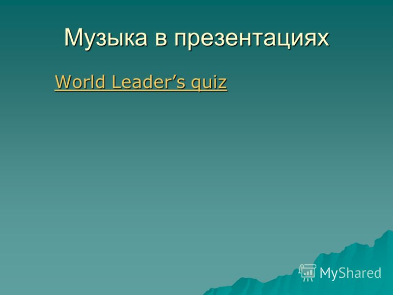 Музыка в презентациях World Leaders quiz World Leaders quizWorld Leaders quizWorld Leaders quiz