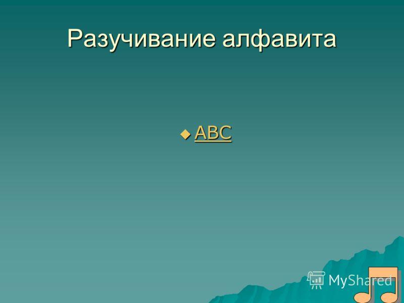 Разучивание алфавита ABC ABC ABC