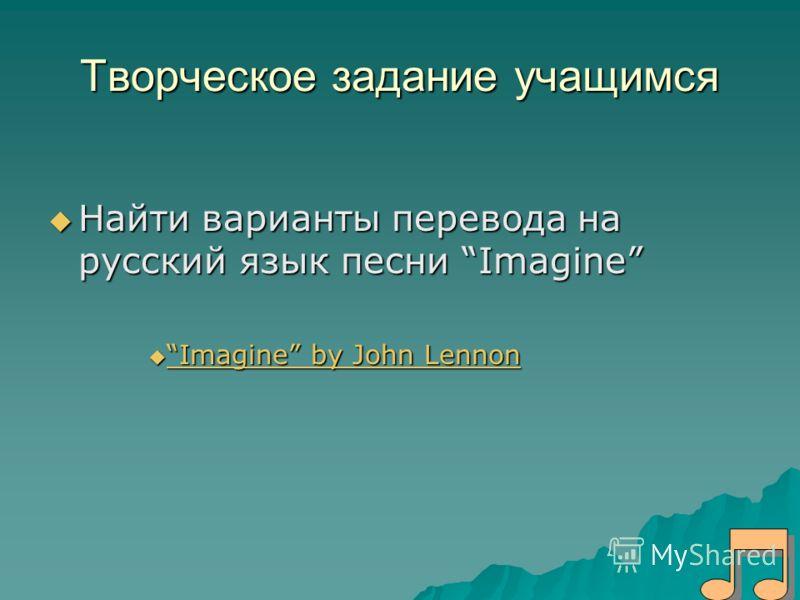 Творческое задание учащимся Найти варианты перевода на русский язык песни Imagine Найти варианты перевода на русский язык песни Imagine Imagine by John Lennon Imagine by John Lennon Imagine by John Lennon Imagine by John Lennon
