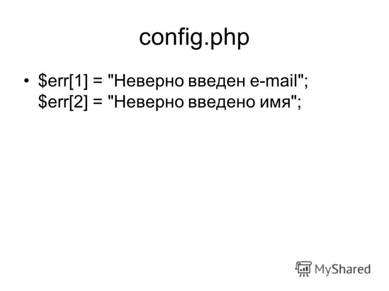 config.php $err[1] = Неверно введен e-mail; $err[2] = Неверно введено имя;