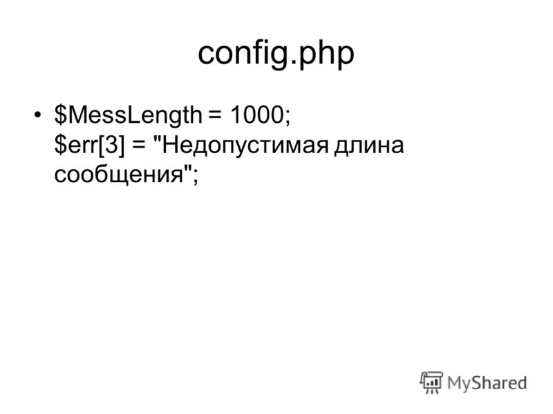 config.php $MessLength = 1000; $err[3] = Недопустимая длина сообщения;