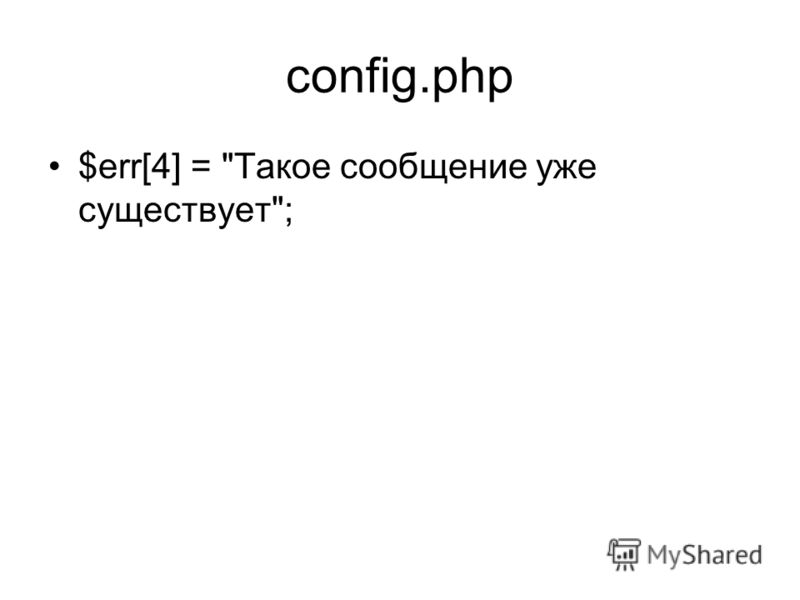 config.php $err[4] = Такое сообщение уже существует;