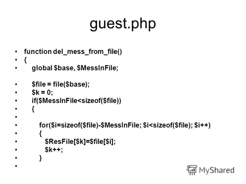 guest.php function del_mess_from_file() { global $base, $MessInFile; $file = file($base); $k = 0; if($MessInFile