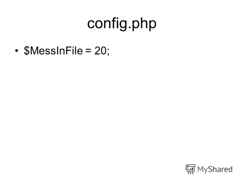 config.php $MessInFile = 20;