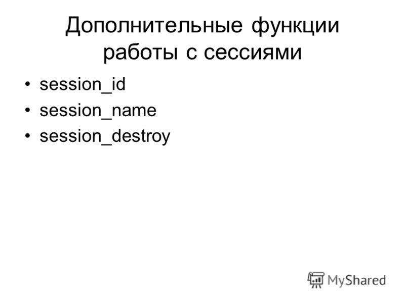 Дополнительные функции работы с сессиями session_id session_name session_destroy