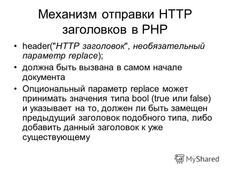 Механизм отправки HTTP заголовков в PHP header(