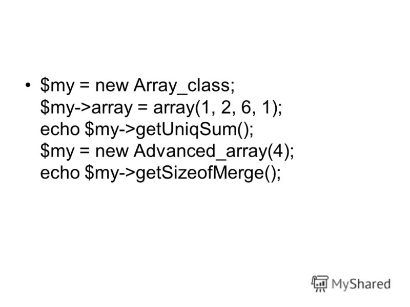 $my = new Array_class; $my->array = array(1, 2, 6, 1); echo $my->getUniqSum(); $my = new Advanced_array(4); echo $my->getSizeofMerge();
