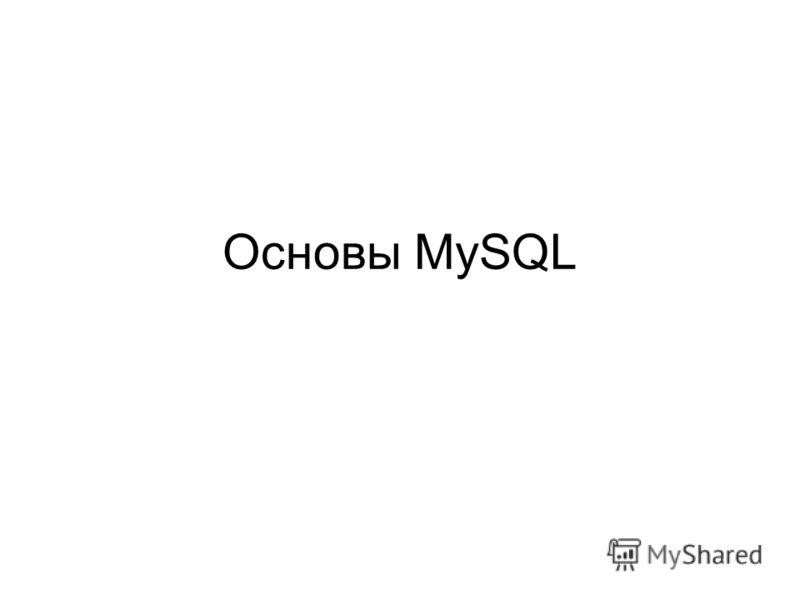 Основы MySQL