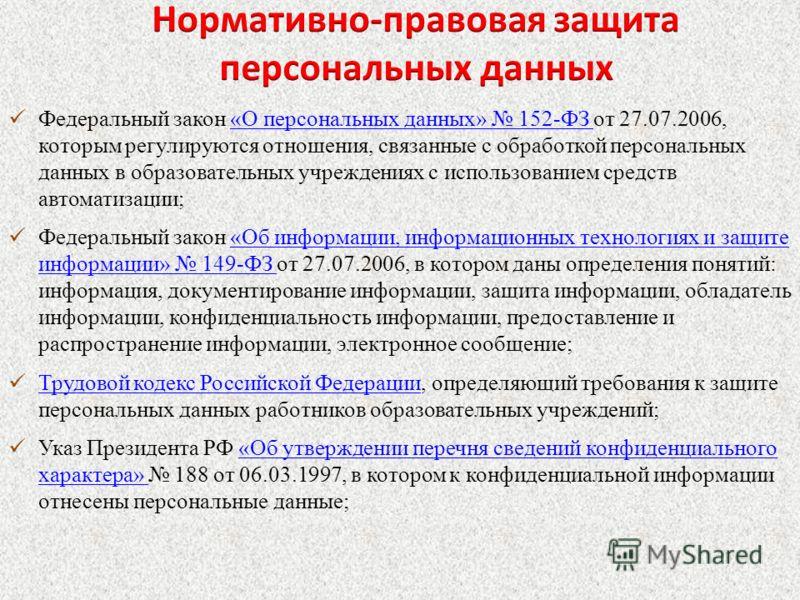 Федеральный закон «О персональных данных» 152-ФЗ от 27.07.2006, которым регулируются отношения, связанные с обработкой персональных данных в образовательных учреждениях с использованием средств автоматизации;«О персональных данных» 152-ФЗ Федеральный