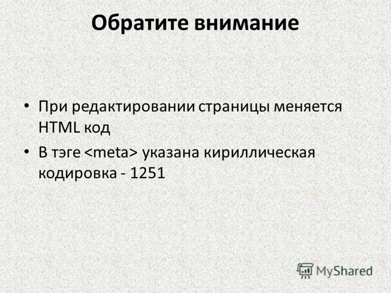 Обратите внимание При редактировании страницы меняется HTML код В тэге указана кириллическая кодировка - 1251