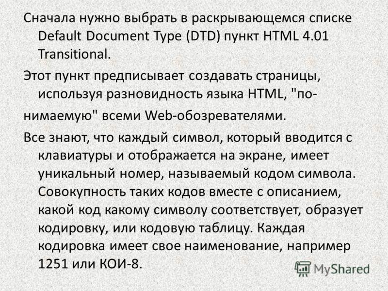 Сначала нужно выбрать в раскрывающемся списке Default Document Type (DTD) пункт HTML 4.01 Transitional. Этот пункт предписывает создавать страницы, используя разновидность языка HTML,