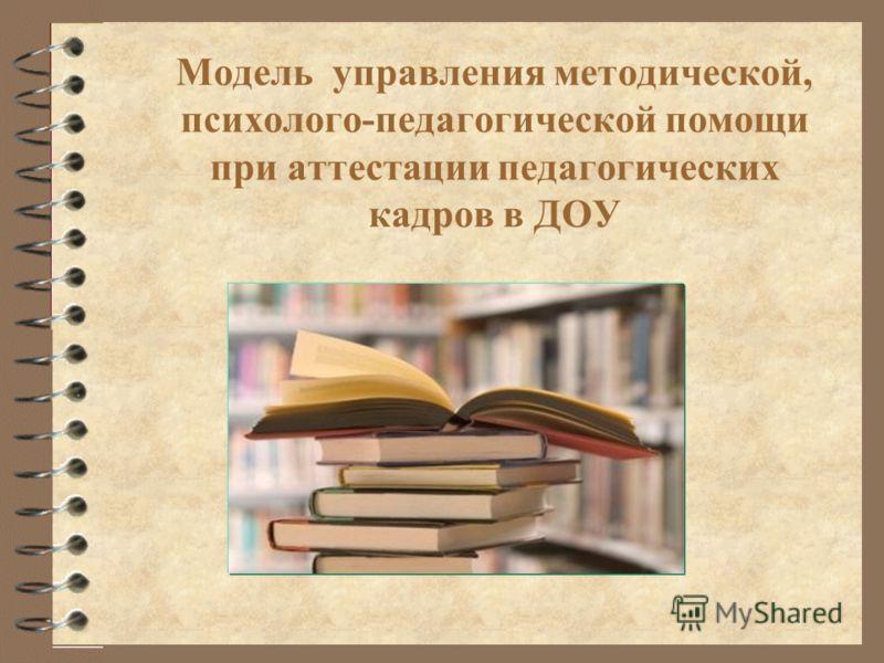 Модель управления методической, психолого-педагогической помощи при аттестации педагогических кадров в ДОУ