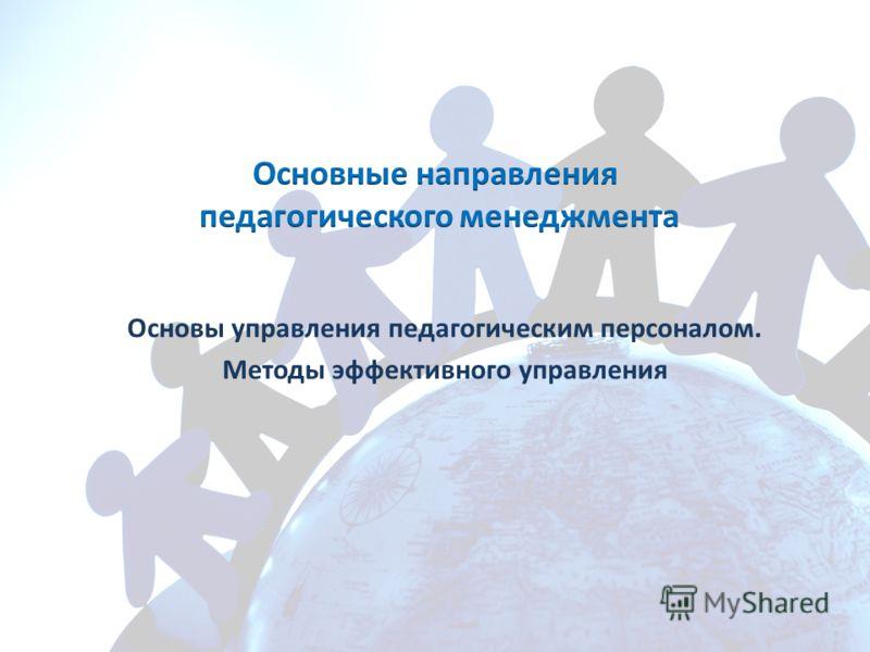 Основы управления педагогическим персоналом. Методы эффективного управления