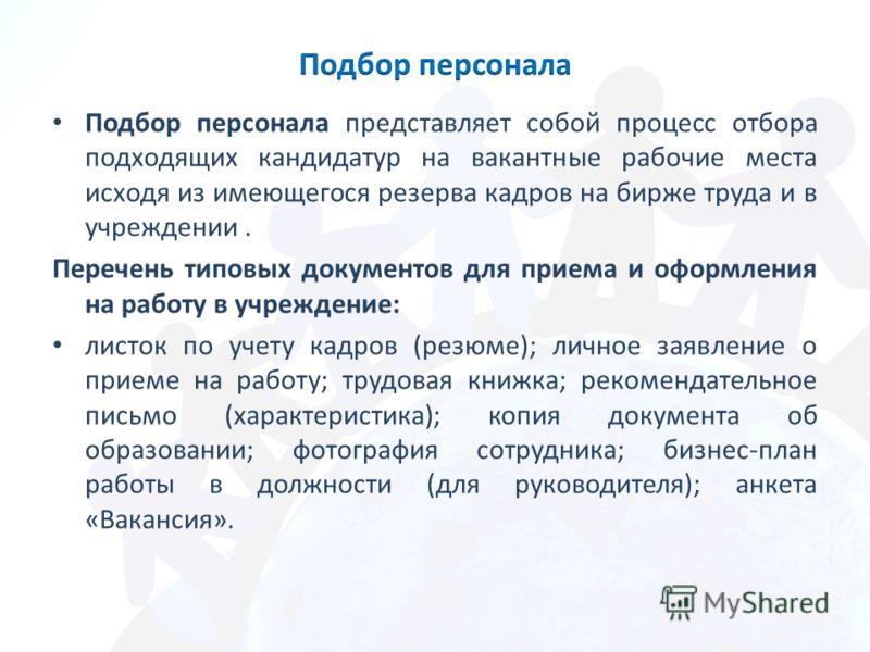 Заявление Приеме На Работу Отдел Кадров
