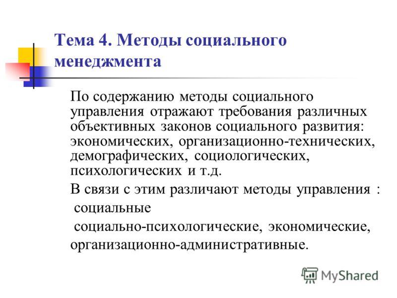 Тема 4. Методы социального менеджмента По содержанию методы социального управления отражают требования различных объективных законов социального развития: экономических, организационно-технических, демографических, социологических, психологических и