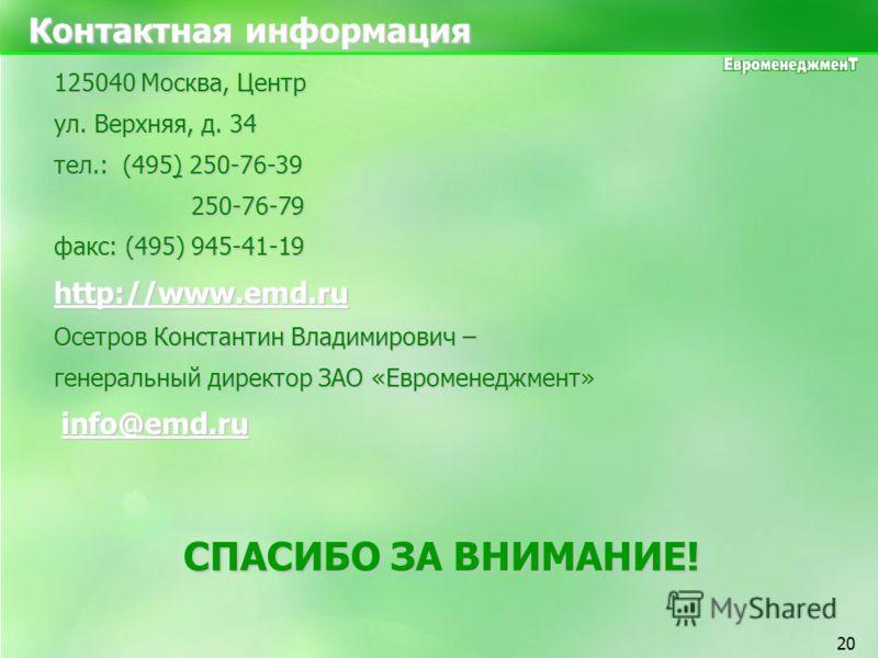 20 125040 Москва, Центр ул. Верхняя, д. 34 тел.: (495) 250-76-39 250-76-79 250-76-79 факс: (495) 945-41-19 http://www.emd.ru http://www.emd.ru Осетров Константин Владимирович – генеральный директор ЗАО «Евроменеджмент» info@emd.ru info@emd.ru info@em