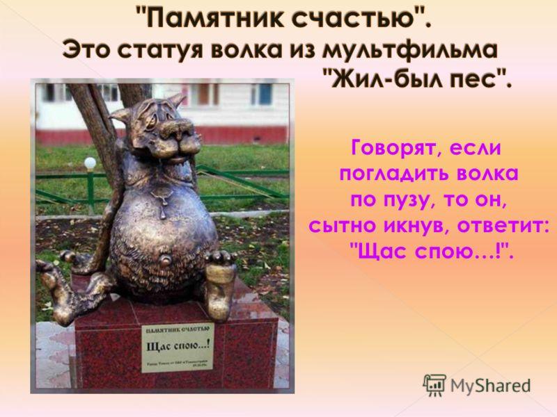 Говорят, если погладить волка по пузу, то он, сытно икнув, ответит: Щас спою…!.