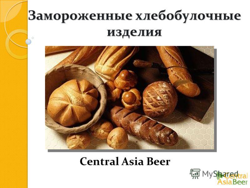 Замороженные хлебобулочные изделия Central Asia Beer