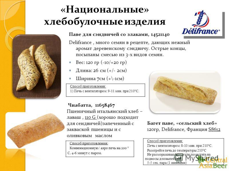 «Национальные» хлебобулочные изделия Паве для сэндвичей со злаками, 14521140 Delifrance, много семян в рецепте, дающих нежный аромат деревенскому сэндвичу. Острые концы, посыпаны смесью из 3-х видов семян. Вес: 120 гр (-10/+20 гр) Длина: 26 см (+/- 2