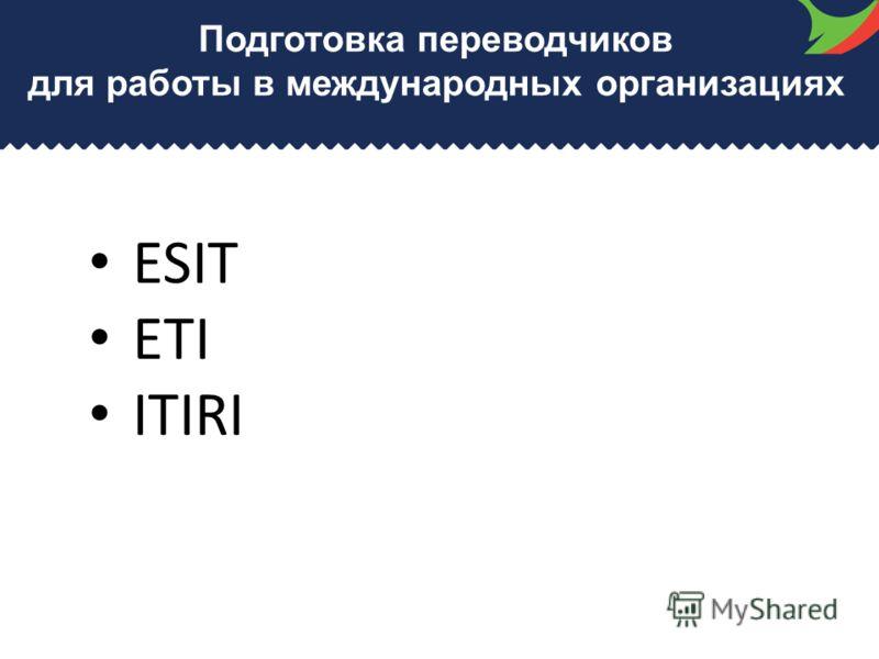 Подготовка переводчиков для работы в международных организациях ESIT ETI ITIRI
