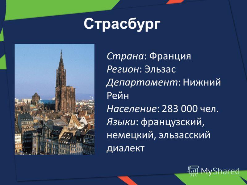 Страсбург Страна: Франция Регион: Эльзас Департамент: Нижний Рейн Население: 283 000 чел. Языки: французский, немецкий, эльзасский диалект