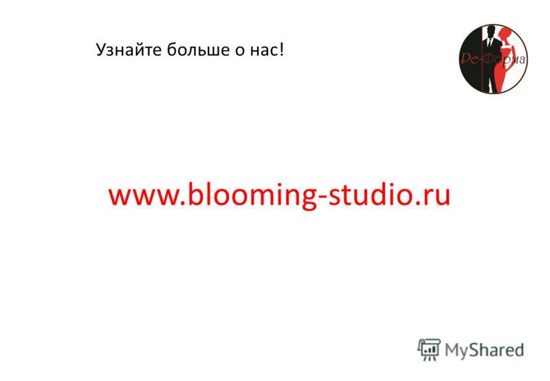 www.blooming-studio.ru Узнайте больше о нас!