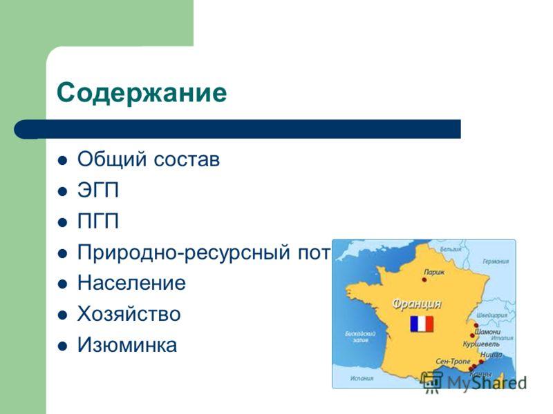 Содержание Общий состав ЭГП ПГП Природно-ресурсный потенциал Население Хозяйство Изюминка