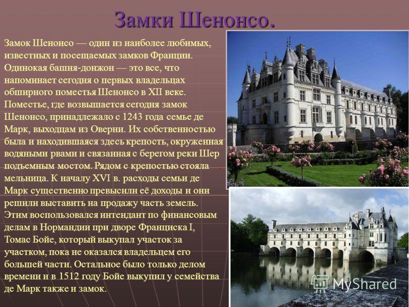 Замки Шенонсо.. Замок Шенонсо один из наиболее любимых, известных и посещаемых замков Франции. Одинокая башня-донжон это все, что напоминает сегодня о первых владельцах обширного поместья Шенонсо в XII веке. Поместье, где возвышается сегодня замок Ше