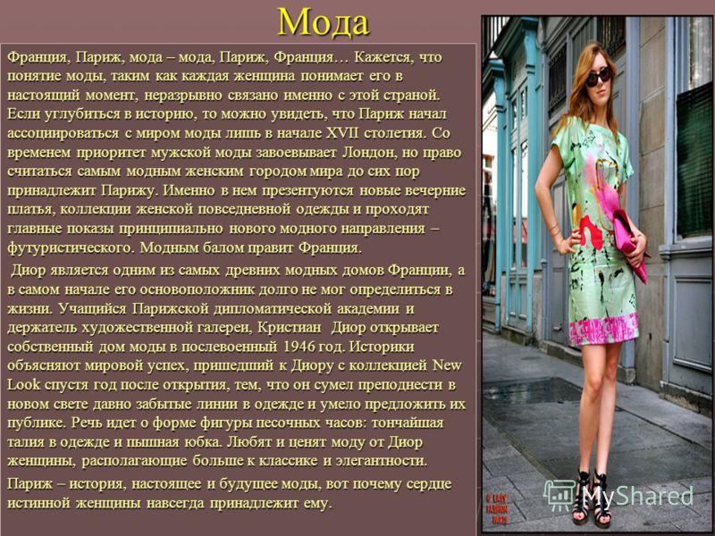 Мода Франция, Париж, мода – мода, Париж, Франция… Кажется, что понятие моды, таким как каждая женщина понимает его в настоящий момент, неразрывно связано именно с этой страной. Если углубиться в историю, то можно увидеть, что Париж начал ассоциироват