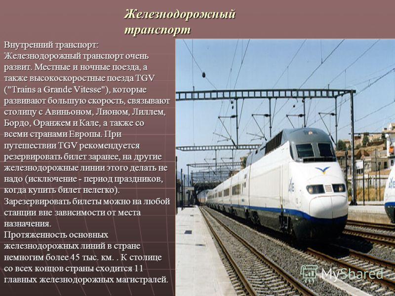 Железнодорожный транспорт Внутренний транспорт: Железнодорожный транспорт очень развит. Местные и ночные поезда, а также высокоскоростные поезда TGV (
