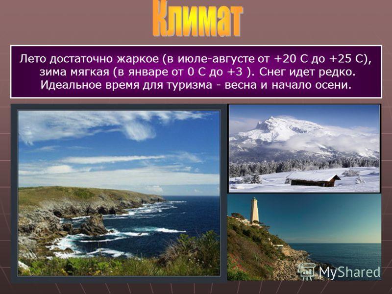 Лето достаточно жаркое (в июле-августе от +20 С до +25 С), зима мягкая (в январе от 0 С до +3 ). Снег идет редко. Идеальное время для туризма - весна и начало осени.