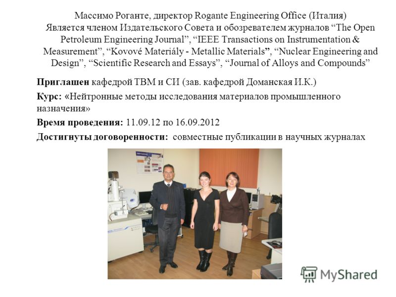 Массимо Роганте, директор Rogante Engineering Office (Италия) Является членом Издательского Совета и обозревателем журналов The Open Petroleum Engineering Journal, IEEE Transactions on Instrumentation & Measurement, Kovové Materiály - Metallic Materi