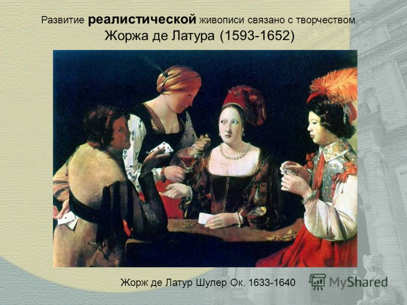 Развитие реалистической живописи связано с творчеством Жоржа де Латура (1593-1652) Жорж де Латур Шулер Ок. 1633-1640