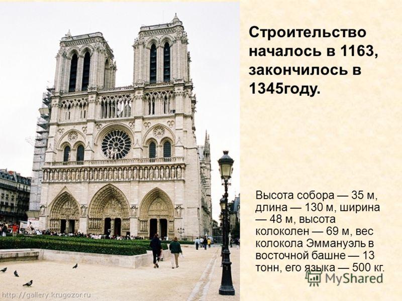 Строительство началось в 1163, закончилось в 1345году. Высота собора 35 м, длина 130 м, ширина 48 м, высота колоколен 69 м, вес колокола Эммануэль в восточной башне 13 тонн, его языка 500 кг.