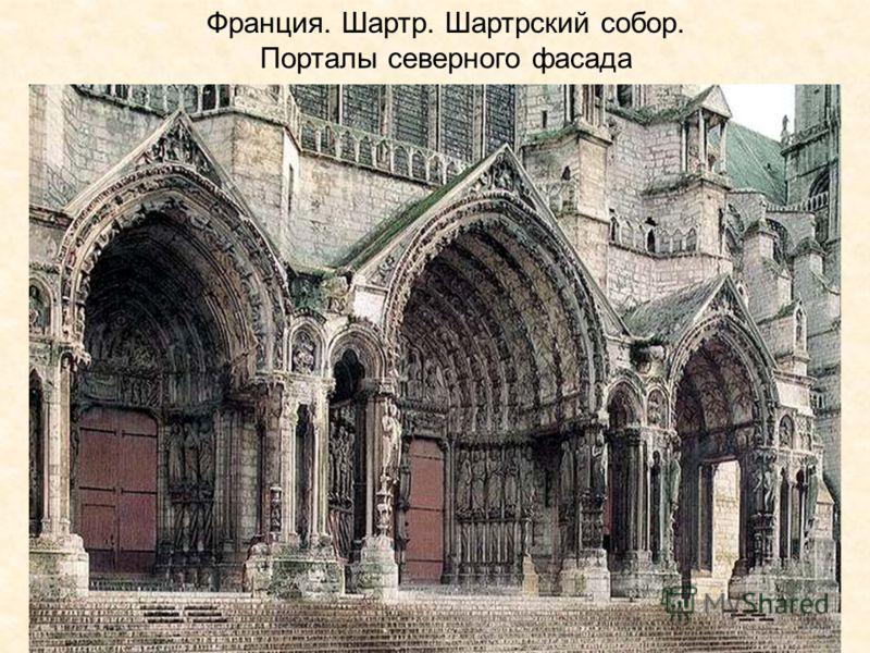 Франция. Шартр. Шартрский собор. Порталы северного фасада