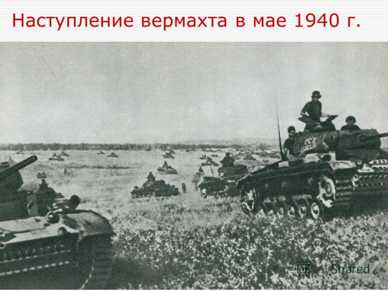 Наступление вермахта в мае 1940 г.