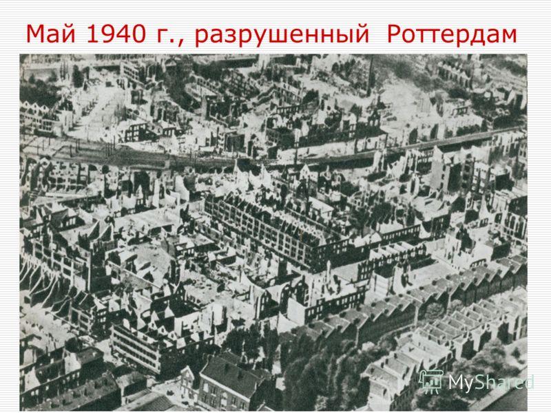 Май 1940 г., разрушенный Роттердам