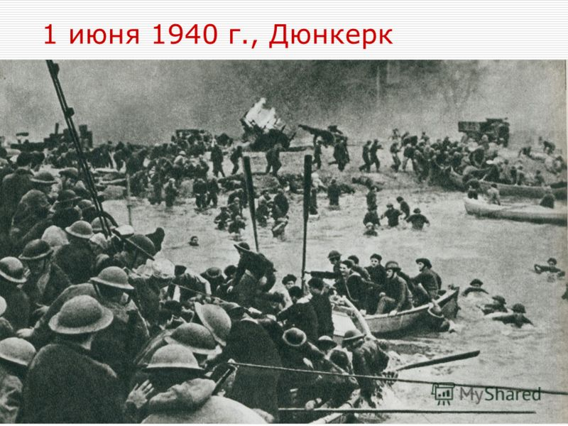 1 июня 1940 г., Дюнкерк