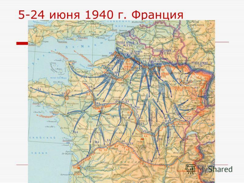 5-24 июня 1940 г. Франция
