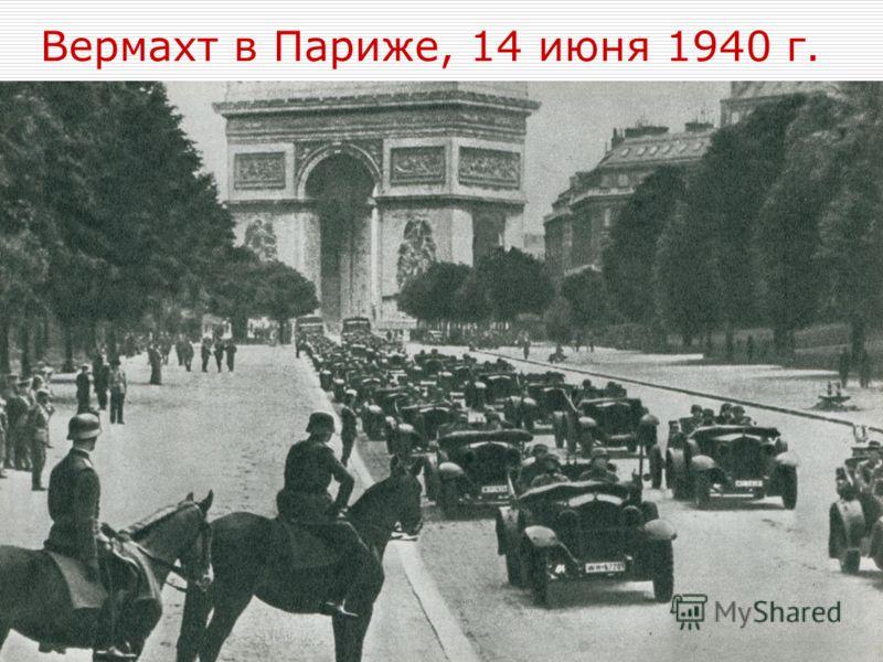 Вермахт в Париже, 14 июня 1940 г.